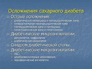 Несахарный диабет лечение в россии