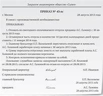 Докладная записка об установке технических и противопожарных средств безопасности