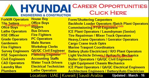 hyundai engineering construction job openings uae