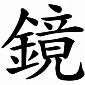 Japanisches Zeichen Für Glück : was hei t dieses japanische zeichen bersetzung japanisch schriftzug ~ Orissabook.com Haus und Dekorationen