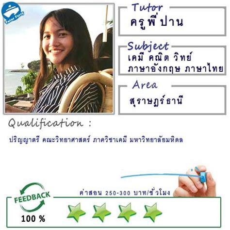 สอน เคมี คณิต วิทย์ ภาษาอังกฤษ ภาษาไทยโดยครูปาน ( ID:12280 ...