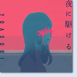 夜 に 駆ける アニメ 主題 歌