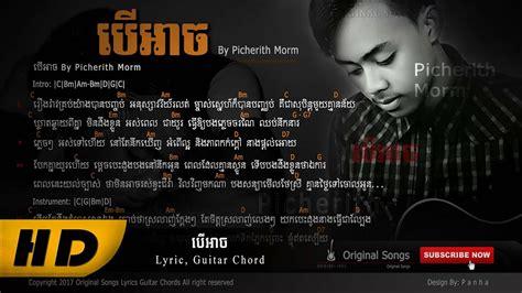បើអាច Ber Arch (full Lyric, Guitar Chord, Original Song