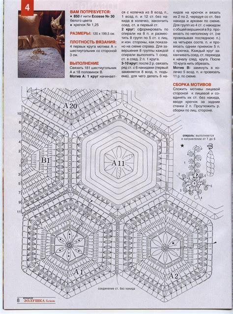 copriletto uncinetto schemi copriletto uncinetto moduli esagonali fiorellini 2