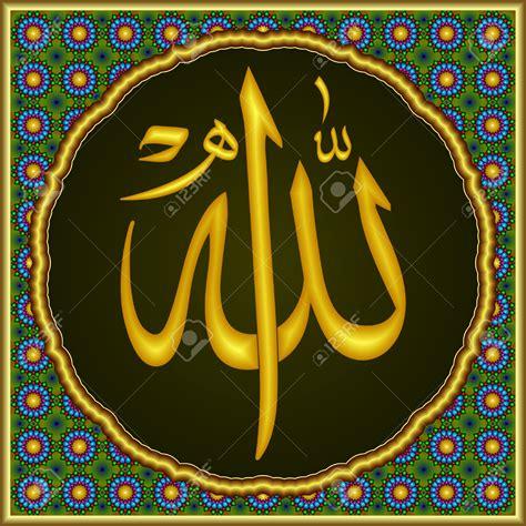 kumpulan gambar kaligrafi tulisan allah swt fiqihmuslimcom