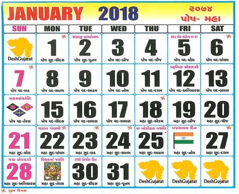 happy year gujarati holidays calendars