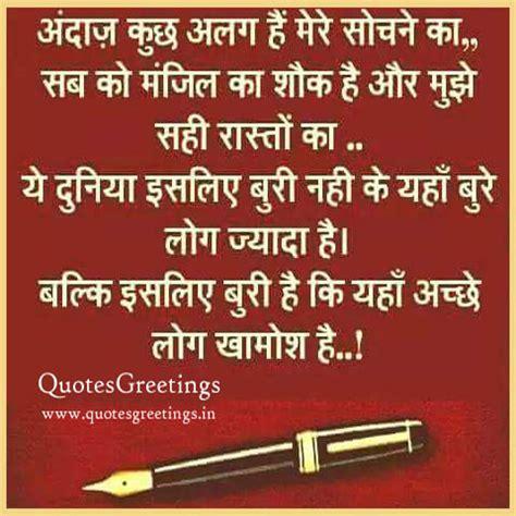 Selfish Friends Quotes In Punjabi