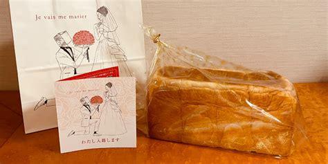 わたし 入籍 し ます 食パン