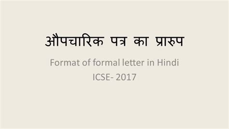 format  formal letter  hindi icse  youtube