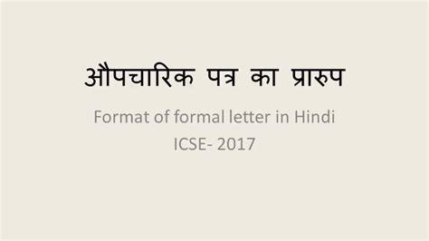 format  formal letter  hindi icse  youtube