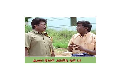 vadivelu parthiban comedy download