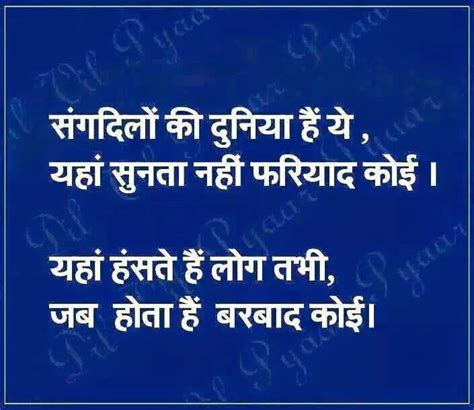 Heart Touching Family Quotes In Hindi