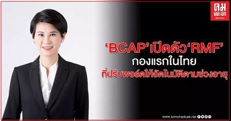 BCAP เปิดตัว กองทุน RMF กองแรกในประเทศไทย ที่ปรับพอร์ตให้อัตโนมัติตามช่วงอายุ