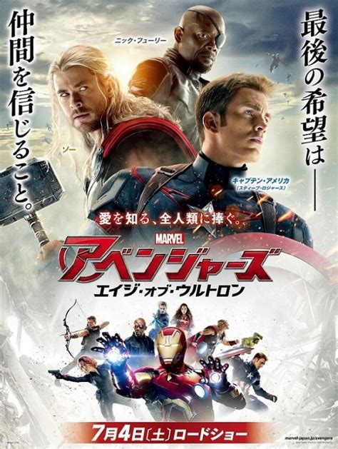 interesting japanese posters  avengers age  ultron