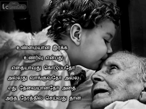 Motivational Quotes About Life In Tamil