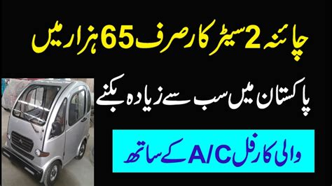 china  seater car   thousand rupees full ac system