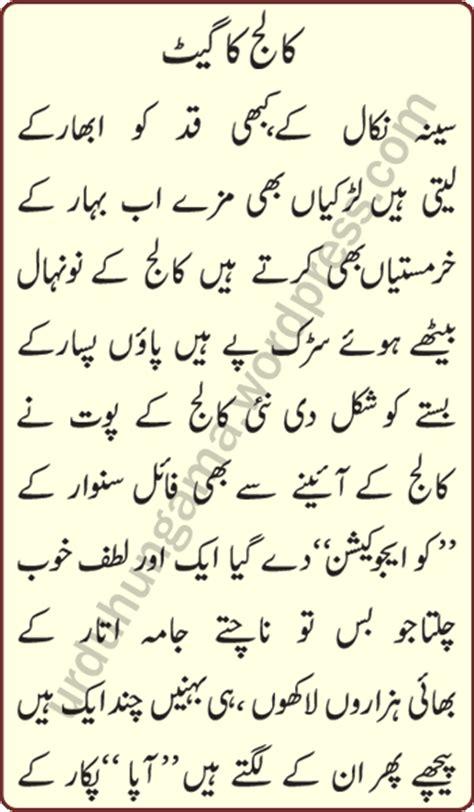 funny poetry urdu poetryurdu adab