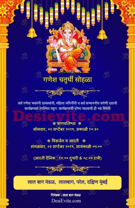 sample massage  ganesh chaturthi invitations
