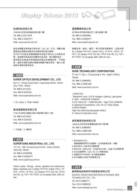 id馥s d馗o cuisine http gogofinder com tw books pida 2 2013 display 台灣平面顯示器展 參展名錄