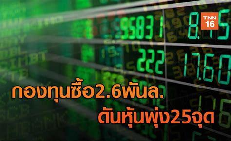 กองทุนซื้อ2.6 พันล้าน ดันหุ้นพุ่ง25จุด