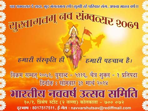 happy vikram samvat  nav varsh wishes sms images