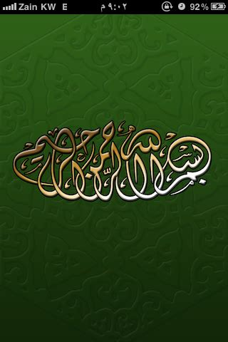 Download Quran Kareem Pocket Softonic Auto