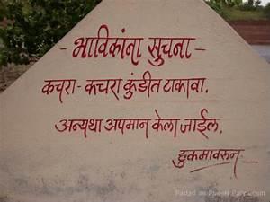 Pics For > Lai Bhari Puneri Patya