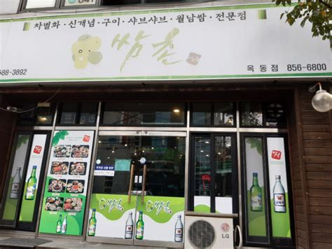 餐廳查詢 : 韓國觀光公社