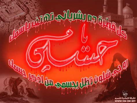 Ya Hussein (as)