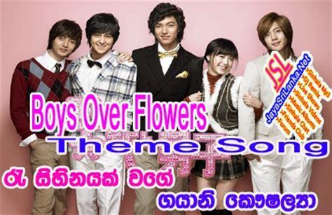 boys  flowers sinhala songs  myideasbedroomcom