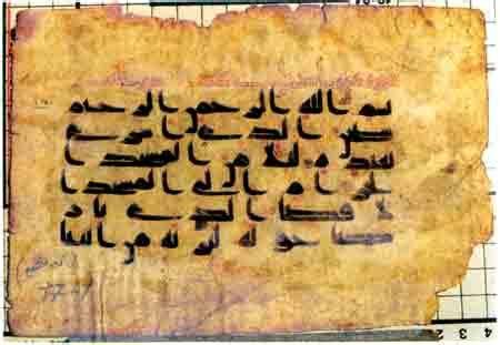Membaca alquran dengan mushaf dan membaca alquran hafalan lebih baik yang mana ustad? Tulisan, Ejaan Bahasa Arab Dalam Alquran. Tanda Titik