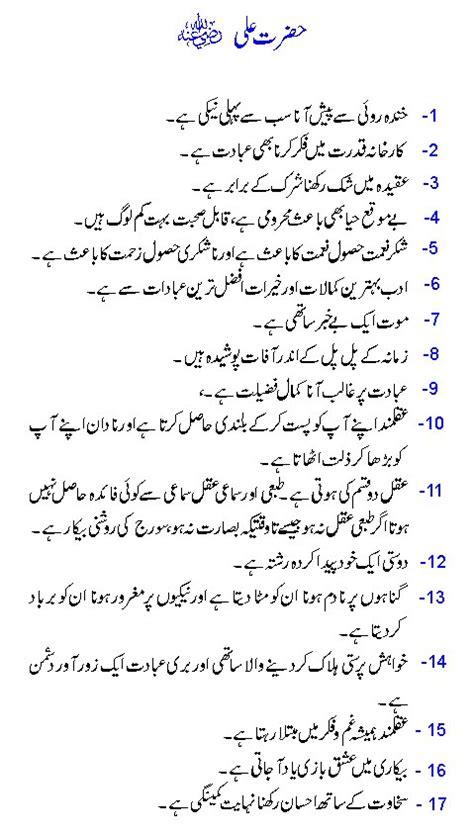 urdu entertainment planet aqwal  zareen images hazrat ali