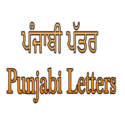punjabi letters  principal letter  editor formal