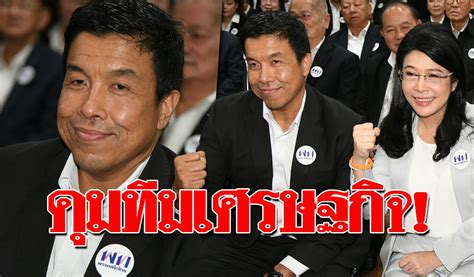 โชว์แข็งแกร่ง! 'ชัชชาติ' โผล่พรรคเพื่อไทย ยันไม่ไปไหน ช่วย ...