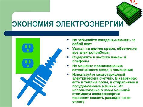 Методы экономии ресурсов на предприятии .