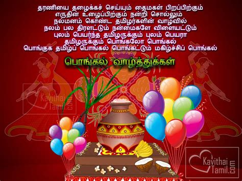 pongal festival   tamil kavithaitamilcom