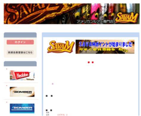 Savam.jp: アメリカンルアー専門店 SAVAM