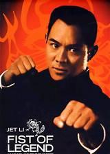 Fist of legend ultimate kung fu