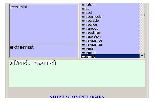 download dictionary software english to hindi oxford