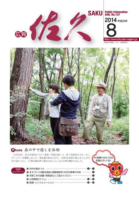 Saku Books0009138 平成26年 8月号