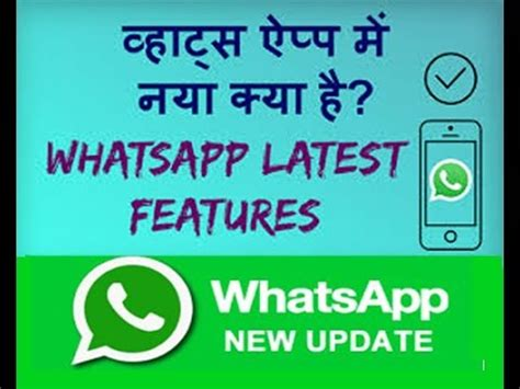 whatsapp update features status text status increased limit