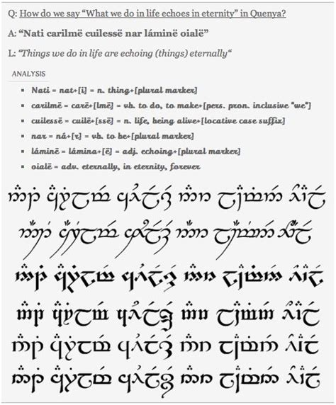 """""""What we do in life echoes in eternity"""" in Quenya (High ..."""