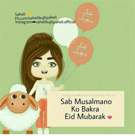 angel saru eid mubarak quotes eid quotes ramadan quotes