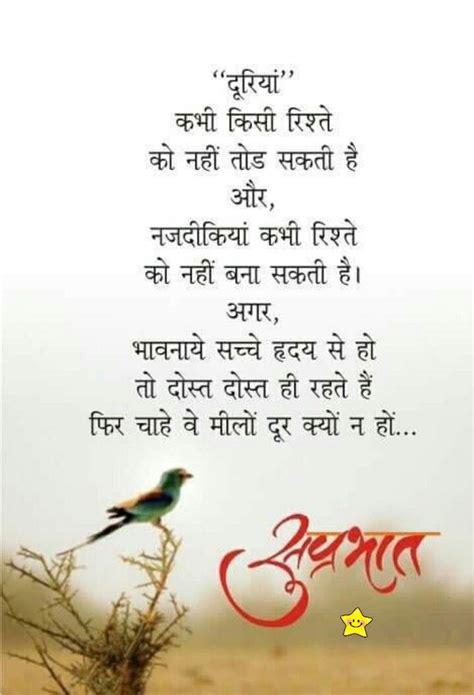 suprabhat pinterest hindi quotes