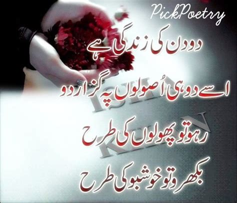 Best Sad Poetry In Urdu Best Urdu Sad Poetry In 2 Lines Sad Poetry Urdu