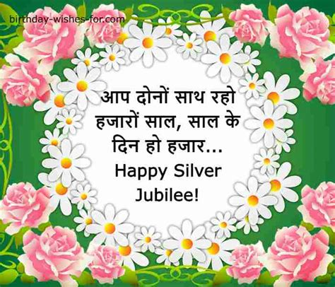 Marriage anniversary wishes for mummy papa in hindi. 25th Marriage Anniversary Wishes, Message, Quotes in Hindi ...
