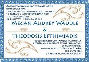 my beautiful bilingual wedding invitations my greek With wedding invitation text greek