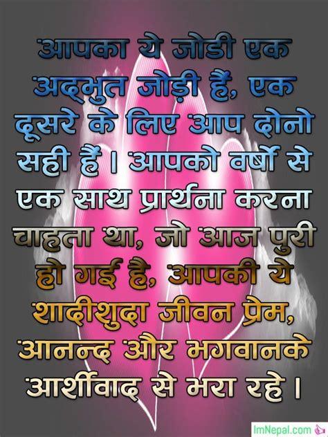 latest hd shadi quotes  hindi  images hindi quotes