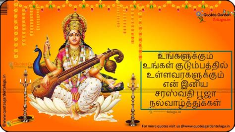 Ayudha puja quotes in tamil m4hsunfo