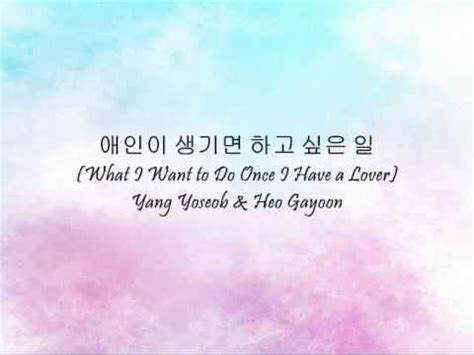 Yang Yoseob & Heo Gayoon  What I Want To Do Once I Have A